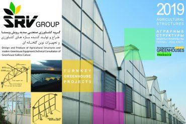 حضور سدید رویش در نمایشگاه ایران سبز