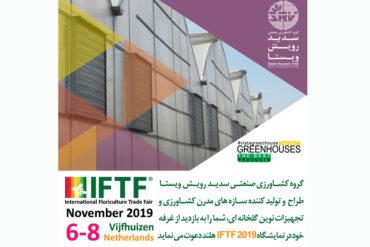 حضور گروه سدید در نمایشگاه بین المللی IFTF آمستردام